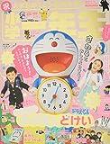 小学一年生 2021年 04 月号 雑誌