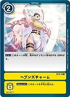 デジモンカードゲーム ST3-14 ヘブンズチャーム (C コモン) スタートデッキ ヘブンズイエロー