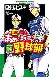 最強!都立あおい坂高校野球部(14) (少年サンデーコミックス)