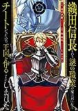 織田信長という謎の職業が魔法剣士よりチートだったので、王国を作ることにしました(1)