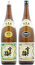 雪中梅 1800ml 2本セット 【普通酒 本醸造】