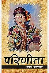 """""""PARINEETA"""" by Sharat Chandra Chattopadhyay (Hindi Edition) Kindle Edition"""