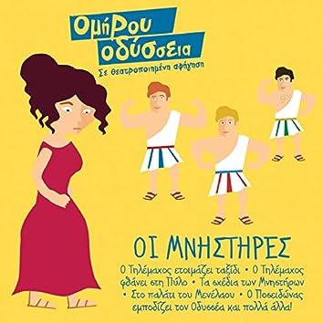 Omirou Odysseia Vol. 4: I Mnistires (Se Theatropoiimeni Afigisi)