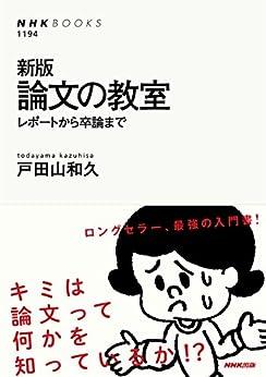 [戸田山 和久]の新版 論文の教室 レポートから卒論まで (NHKブックス)