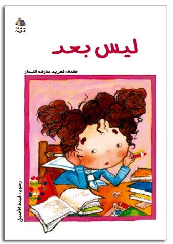 Not Yet (Arabic Children's Book) (Halazone Series)の詳細を見る