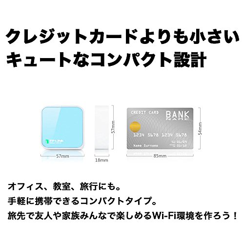 TP-Link『300MbpsNano無線LANルーター(TL-WR802N)』