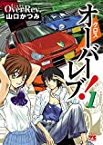 クロスオーバーレブ! 1 (ヤングチャンピオン・コミックス)