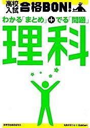 高校入試合格BON!理科―参考書&問題集 (高校入試合格BON! 4)