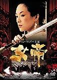 女帝 エンペラー[DVD]