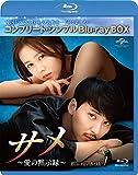サメ ~愛の黙示録~ BD-BOX1<コンプリート・シンプルBD...[Blu-ray/ブルーレイ]