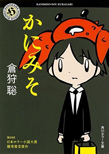 KADOKAWA『かにみそ』