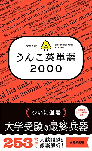 大学入試 うんこ英単語2000