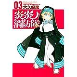 炎炎ノ消防隊(3) (週刊少年マガジンコミックス)