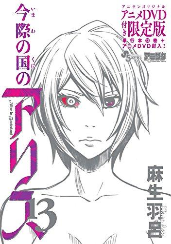 今際の国のアリス 13 OVA付き限定版 (少年サンデーコミックス)