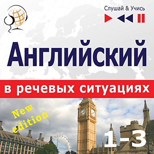 Angliyskiy v rechevykh situatsiyakh 1-3 - Novoye izdaniye - A Month in Brighton / Holiday Travels / Business English audiobook cover art