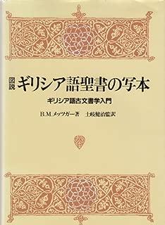 図説ギリシア語聖書の写本―ギリシア語古文書学入門 (1985年)