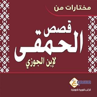 Mukhtarat Men Akhbar Alhamqa     A Selection from the Anecdotes of Fools Book - in Arabic              By:                                                                                                                                 Abu'l-Faraj Ibn Aljawzi                               Narrated by:                                                                                                                                 Ali Shahin                      Length: 48 mins     3 ratings     Overall 4.0
