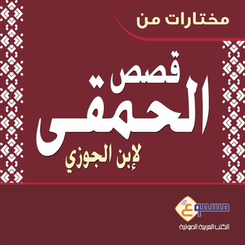 Mukhtarat Men Akhbar Alhamqa audiobook cover art