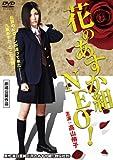 花のあすか組 NEO! [DVD] image