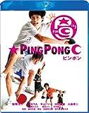 ピンポン Blu-ray スペシャル・エディション[Blu-ray/ブルーレイ]