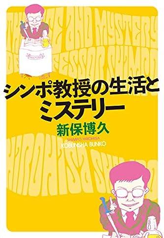 シンポ教授の生活とミステリー (光文社文庫)