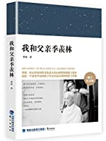 My Father Ji Xianlin and Me (Revised Souvenir Edition) (Chinese Edition)