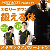 ダイエットサポートインナー メタマックスパワーシャツ Lサイズ 2枚セット