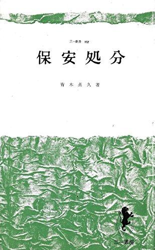 保安処分 (1984年) (三一新書) - 青木 薫久