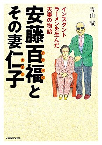 安藤百福とその妻仁子 インスタントラーメンを生んだ夫妻の物語 (中経の文庫)