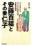 安藤百福とその妻仁子 インスタントラーメンを生んだ夫妻の物語 (中経の文庫) - 青山 誠