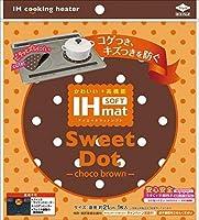 IHマットSOFTスイートドット チョコブラウン × 5個セット