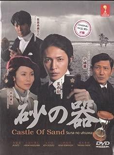 Castle of Sand / Suna No Utsuwa Japanese Tv Drama Dvd NTSC All Region 2 Dvd Digipak Boxset (Japanese Audio with English Sub)