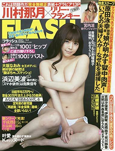 FLASH (フラッシュ) 2021年 3/2 号 [雑誌]