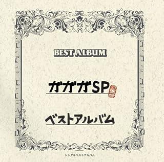 ガガガSPベストアルバム(初回生産限定盤)(DVD付)