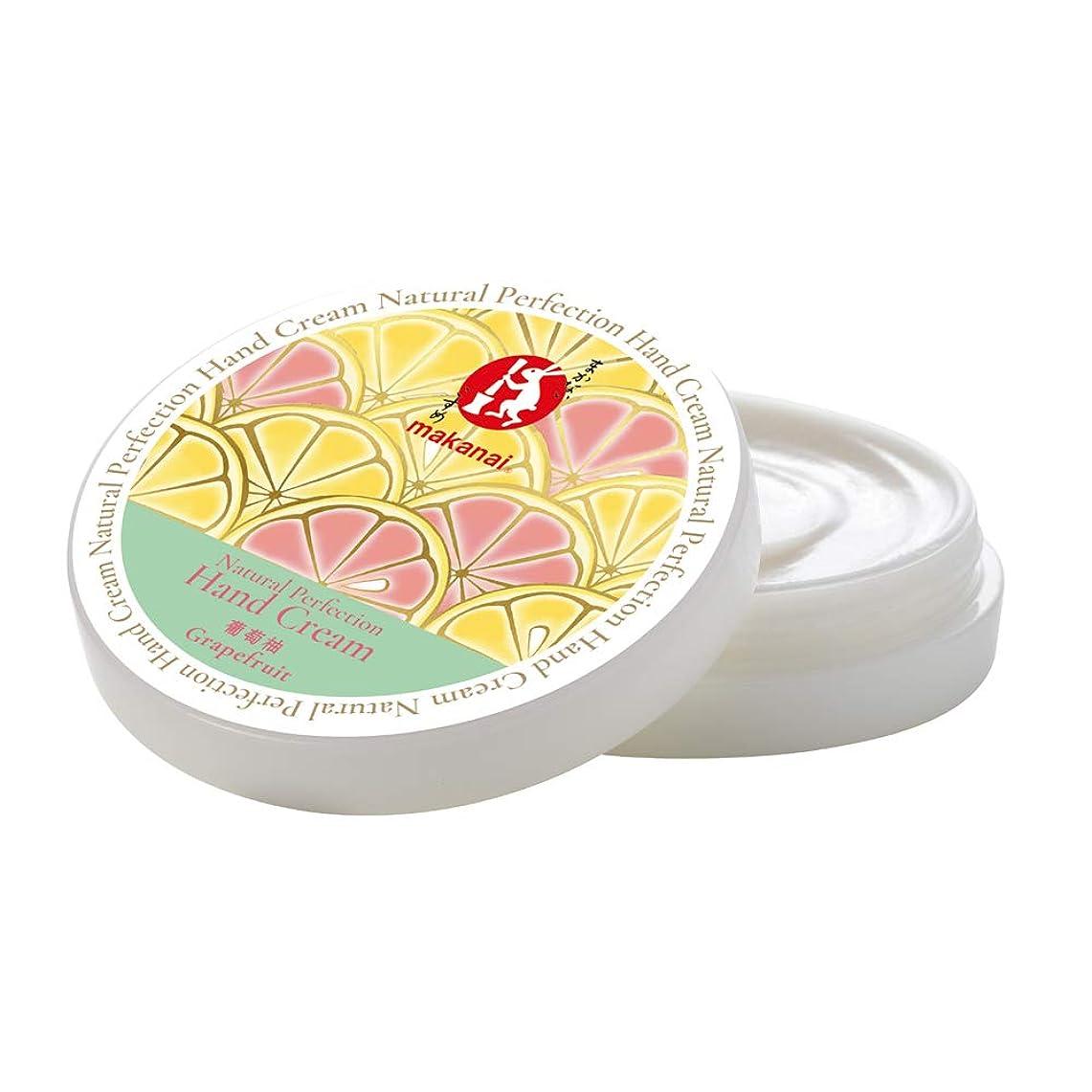 円周建築家証言まかないこすめ 絶妙レシピのハンドクリーム(葡萄柚)30g