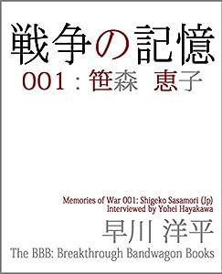 戦争の記憶001: 笹森恵子 (The BBB: Breakthrough Bandwagon Books)