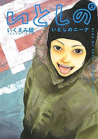 いとしのニーナ (上) (バーズコミックス スペシャル)