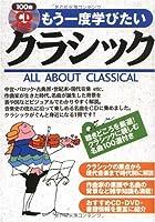 CD付き もう一度学びたいクラシック
