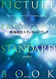 映像制作スタンダードブック: CM、プロモーションビデオなど、プロの仕事から徹底解説