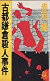 古都鎌倉殺人事件 (トクマノベルズ)