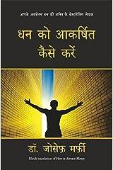 DHAN KO AAKARSHIT KAISE KAREN (Hindi) Kindle Edition