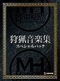 Shuryo Ongaku Special Pack