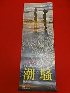 bb2638三島由紀夫潮騒spポスター 朝比奈逸人 小野里みどり 小田切みき 木内みどり