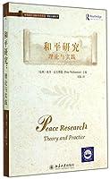 和平研究:理论与实践