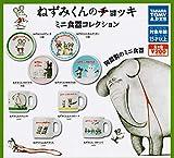 ねずみくんのチョッキ ミニ食器コレクション [全8種セット(フルコンプ)]