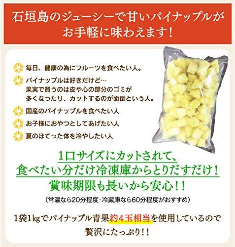 石垣島産カットパイナップル 1kg 冷凍 やえやまファーム