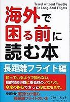 長距離フライト編 (海外で困る前に読む本)
