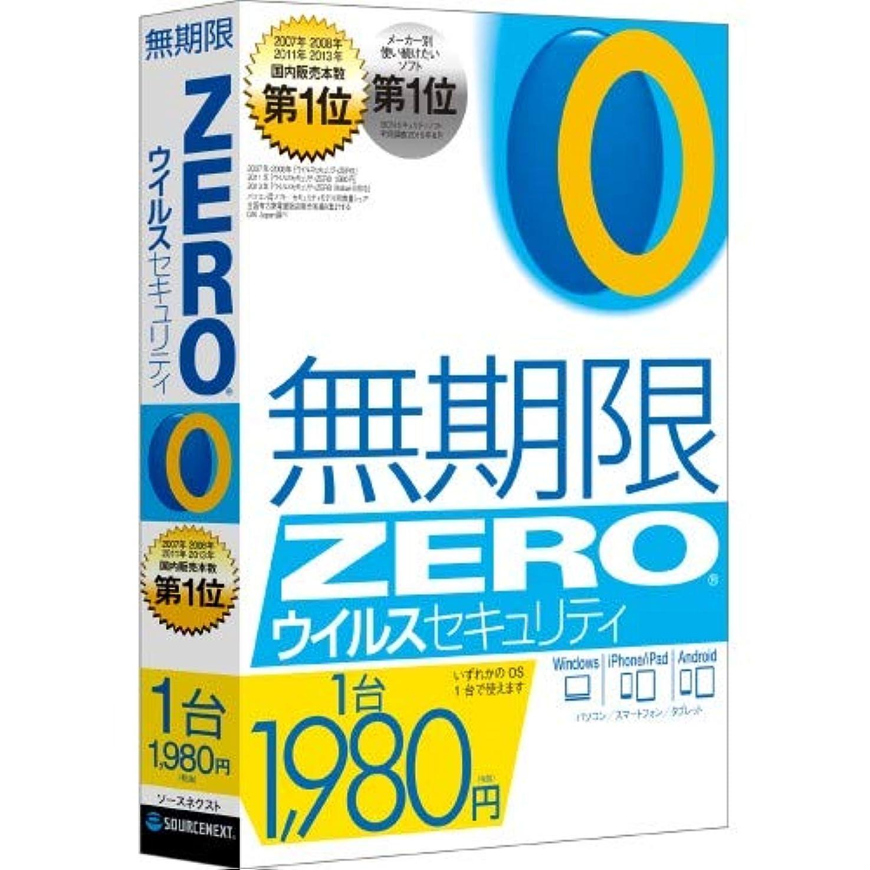 音家庭教師一致するZERO ウイルスセキュリティ 1台用 マルチOS版
