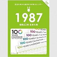 生まれ年から始まる100年カレンダーシリーズ 1987年生まれ用(昭和62年生まれ用)