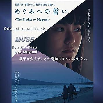 Movie [The Pledge to Megumi] Original Sound Track